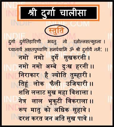 Durga Aarti In Hindi Pdf