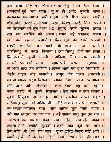Pdf hindi in chalisa vindheshwari